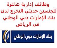 وظائف إدارية شاغرة للجنسين حديثي التخرج لدى بنك الإمارات دبي الوطني في الرياض يعلن بنك الإمارات دبي الوطني, عن توفر وظائف إدارية شاغرة للجنسين حديثي التخرج, للعمل لديه في الرياض وذلك للوظائف التالية: منسق اكتساب المواهب  Talent Acquisition Coordinator المؤهل العلمي: شهادة جامعية في تخصص الموارد البشرية، إدارة الأعمال أو ما يعادلهم الخبرة: غير مشترطة أن يكون لديه معرفة في مجال الموارد البشرية والتوظيف, وقوانين العمل السعودي أن يجيد اللغتين العربية والإنجليزية كتابة ومحادثة أن يكون المتقدم للوظيفة سعودي الجنسية للتـقـدم إلى الوظـيـفـة اضـغـط عـلـى الـرابـط هـنـا       اشترك الآن في قناتنا على تليجرام        شاهد أيضاً: وظائف شاغرة للعمل عن بعد في السعودية       شاهد أيضاً وظائف الرياض   وظائف جدة    وظائف الدمام      وظائف شركات    وظائف إدارية                           لمشاهدة المزيد من الوظائف قم بالعودة إلى الصفحة الرئيسية قم أيضاً بالاطّلاع على المزيد من الوظائف مهندسين وتقنيين   محاسبة وإدارة أعمال وتسويق   التعليم والبرامج التعليمية   كافة التخصصات الطبية   محامون وقضاة ومستشارون قانونيون   مبرمجو كمبيوتر وجرافيك ورسامون   موظفين وإداريين   فنيي حرف وعمال     شاهد يومياً عبر موقعنا وظائف امن المعلومات في السعودية وظائف حراس امن براتب 5000 الرياض مطلوب مصمم مواقع وظائف حارس أمن الرياض مطلوب محامي مطلوب حارس امن مطلوب عاملة نظافة بالرياض وظائف ترجمة الرياض مطلوب مترجمين مطلوب مستشار قانونى مستشار قانوني الرياض وظائف الأمن السيبراني في السعودية مطلوب فني كهرباء الرياض بنك سامبا توظيف وظائف بنك ساب بنك ساب توظيف وظائف بنك سامبا وظائف طب اسنان وظائف حراس أمن بدون تأمينات الراتب 3600 ريال وظائف رياض اطفال وظائف حراس امن بدون تأمينات الراتب 3600 ريال بنك الانماء توظيف مطلوب محامي وظائف حراس امن في صيدلية الدواء مطلوب حارس امن صندوق الاستثمارات العامة وظائف شركة زهران للصيانة والتشغيل وظائف مترجمين وظائف حراس امن براتب 5000 بدون تأمينات وظائف بنك الاستثمار العربي مستشفى الملك خالد للعيون توظيف مطلوب مستشار قانوني مطلوب مترجم