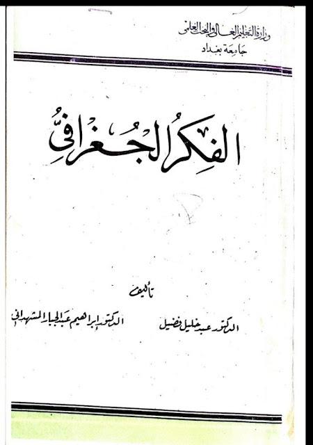تحميل كتاب الفكر الجغرافي - د. عبد خليل فضيل ، د. ابراهيم عبد الجبار
