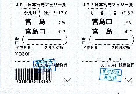 【営業上手!】JR西日本宮島フェリー常備乗車券・常備往復乗車券(宮島口⇔宮島)