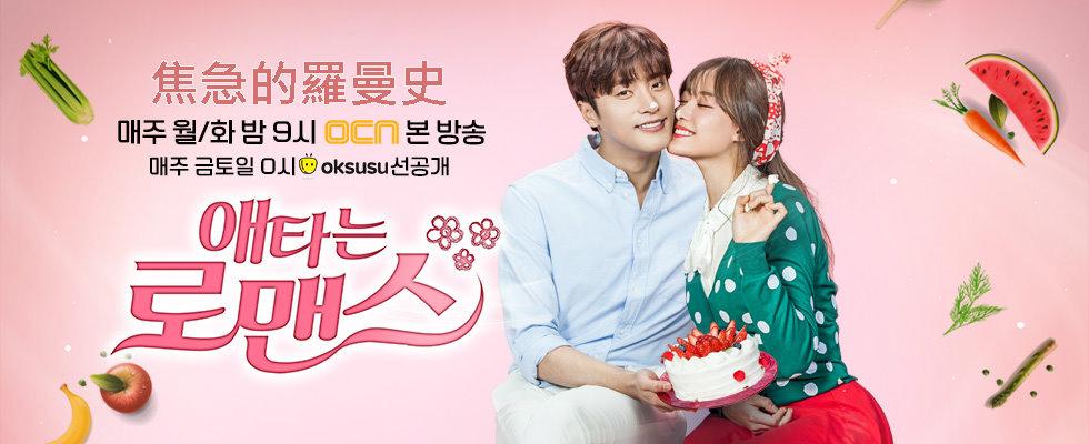 《2017韓國浪漫愛情喜劇 焦急的羅曼史 》一夜情後的再度重逢 ~宋枝恩、成勛