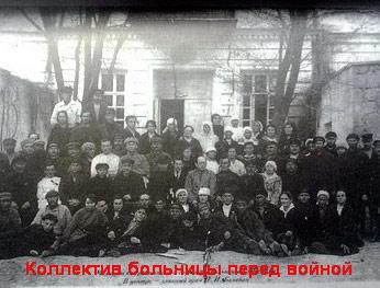 Коллектив психбольницы Симферополя. Довоенное фото