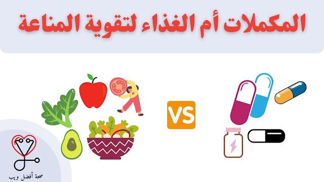المكملات أم الغذاء لتقوية المناعة