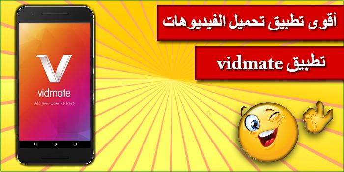 تحميل برنامج vidmate لتحميل الفيديوهات من يوتيوب وفيسبوك | vidmate programme