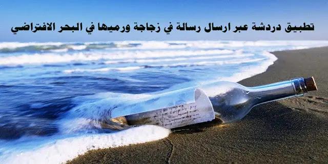 تطبيق دردشة عبر ارسال رسالة في زجاجة ورميها في البحر الافتراضي