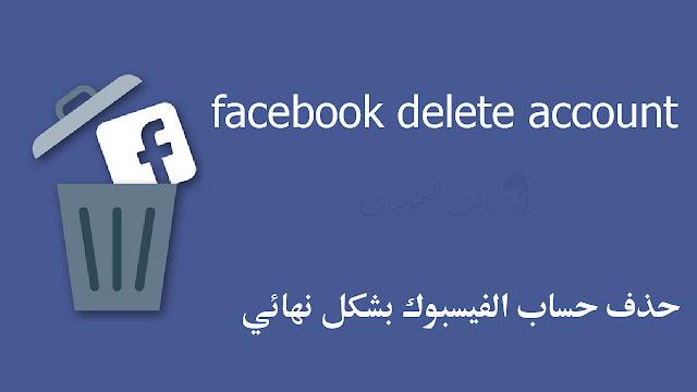 رابط حذف الفيس بوك حذف حساب الفيسبوك نهائي ،  طريقة تعطيل حساب الفيسبوك نهائياً facebook delete account .