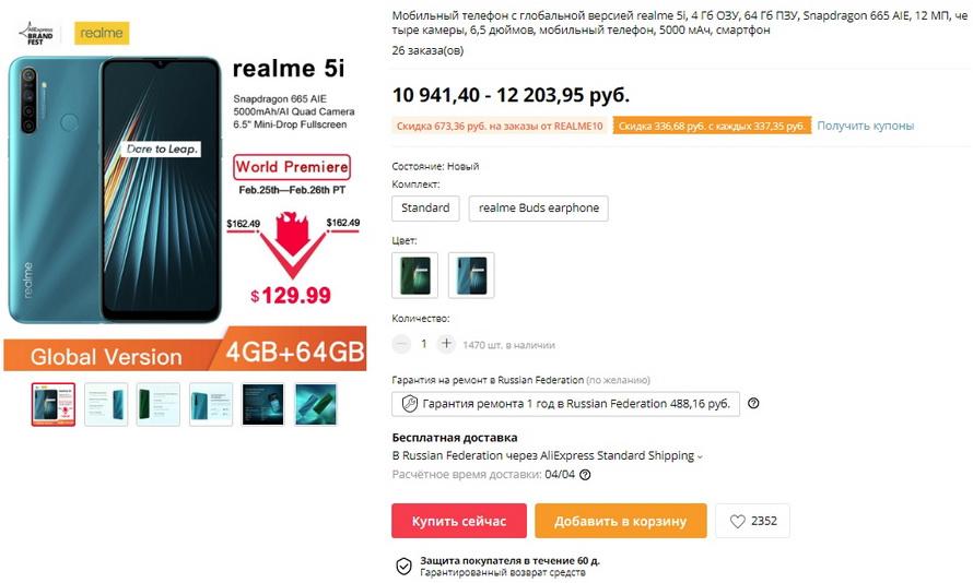 Мобильный телефон с глобальной версией realme 5i, 4 Гб ОЗУ, 64 Гб ПЗУ, Snapdragon 665 AIE, 12 МП, четыре камеры, 6,5 дюймов, мобильный телефон, 5000 мАч, смартфон