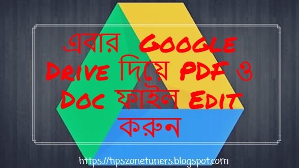 Google Drive, PDF ও Doc, PDF, doc, PDF ও Doc ফাইল Edit করুন, এবার Google Drive দিয়ে PDF ও Doc ফাইল Edit করুন, Edit the PDF and Doc files with Google Drive এবার Google Drive দিয়ে PDF ও Doc ফাইল Edit করুন