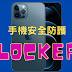 iPhone 手機安全防護:螢幕自動鎖定、開機密碼、Touch ID / Face ID 解鎖完整設定
