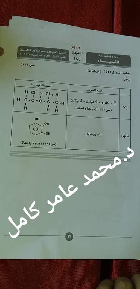 النموذج الرسمي لاجابة امتحان الكيمياء للثانوية العامة 2019  16