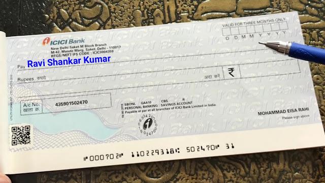 bank ka cheque kaise banaye, sbi bank ka cheque kaise bhare