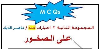 أقوي أسئلة بنظام ال MCQ في الباب الثالث جيولوجيا الثانوية العامة بنظامها الجديد