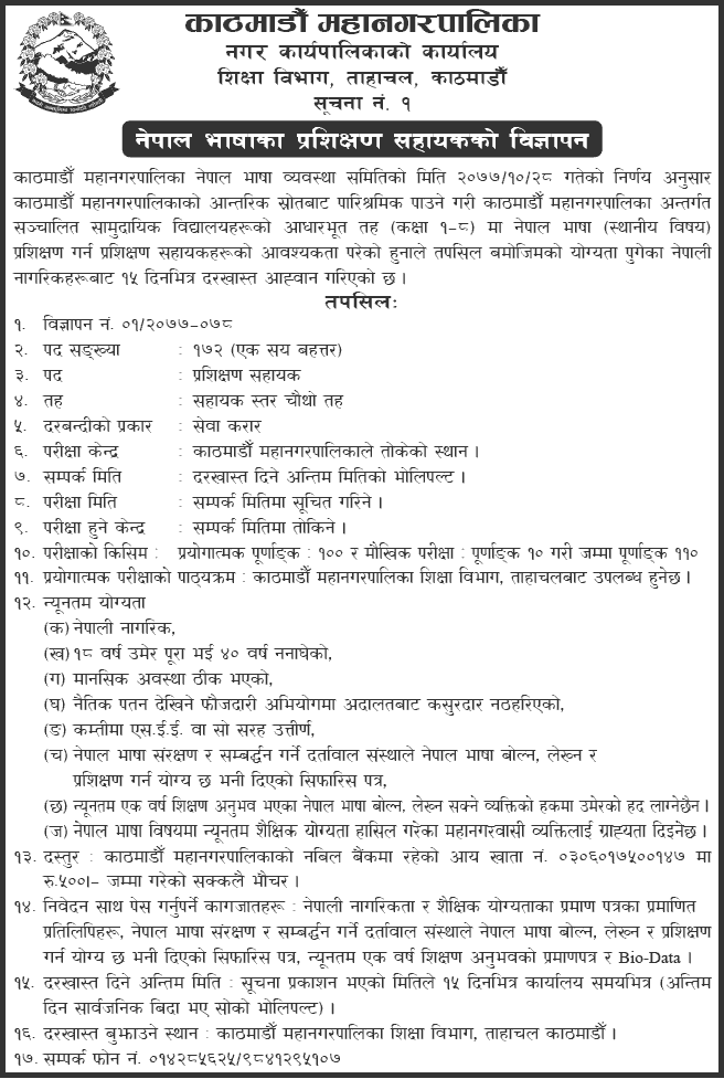 Kathmandu Metropolitan City Vacancy