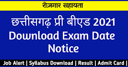 छत्तीसगढ़ प्री बीएड 2021 (CG Pre B.Ed 2021 )  rojgar Sahayta