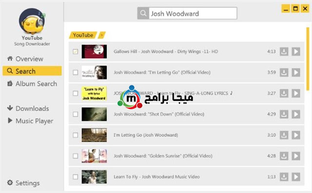 برنامج تحميل اغاني YouTube Song Downloader