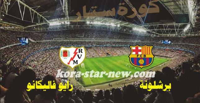 مباراة برشلونة ورايو فاليكانو بث مباشر كورة ستار