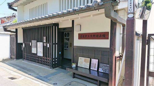 奈良公園 奈良市史料保存館