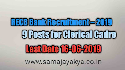 RECB Bank Recruitment – 9 Posts for Clerical Cadre