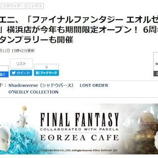 【Web紹介】Social Game infoにカラオケパセラが紹介されました