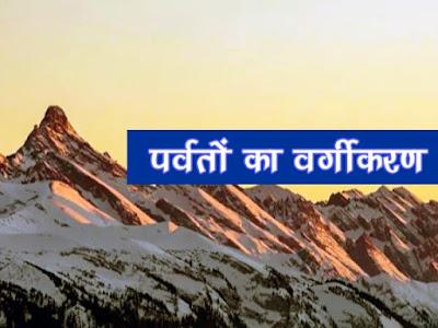 पर्वतों का वर्गीकरण  Classification of Mountains