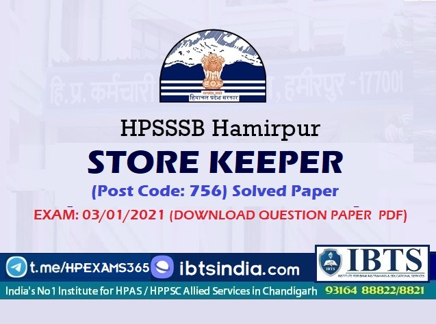HPSSSB Store Keeper Solved Paper (Post Code 756) held on 03012021 (Download PDF)