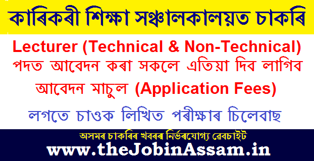 DTE Recruitment of Lecturer (Technical & Non-Technical) 2020