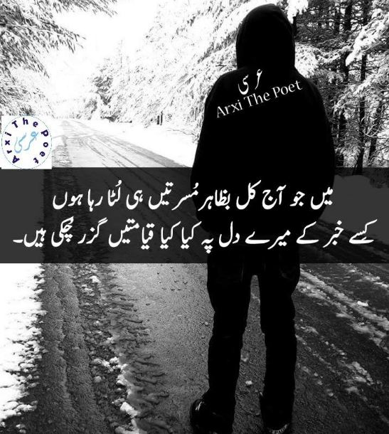 Sad I Miss You Quotes For Friends: Sad Poetry Sad Images With Poetry New Poetry In Urdu