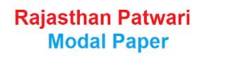 Rajasthan Patwari Modal Paper | Rajasthan Patwari Practice Set