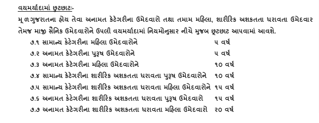 Age Relaxation for Junior Clerk Job in Gujarat