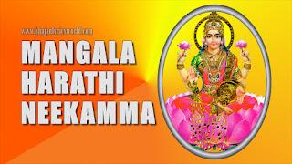 Mangala Harathi Neekamma Lyrics