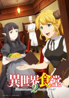 الحلقة 2  من انمي Isekai Shokudou 2 مترجم