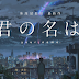 Download Lagu OST Kimi no Na Wa Radwimps Lengkap
