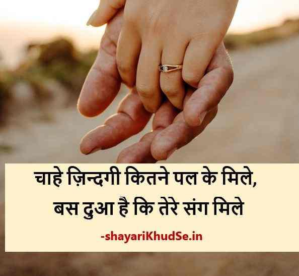 Cute Shayari in Hindi Images, Cute Shayari in Hindi Dp , Cute Shayari in Hindi Images Download