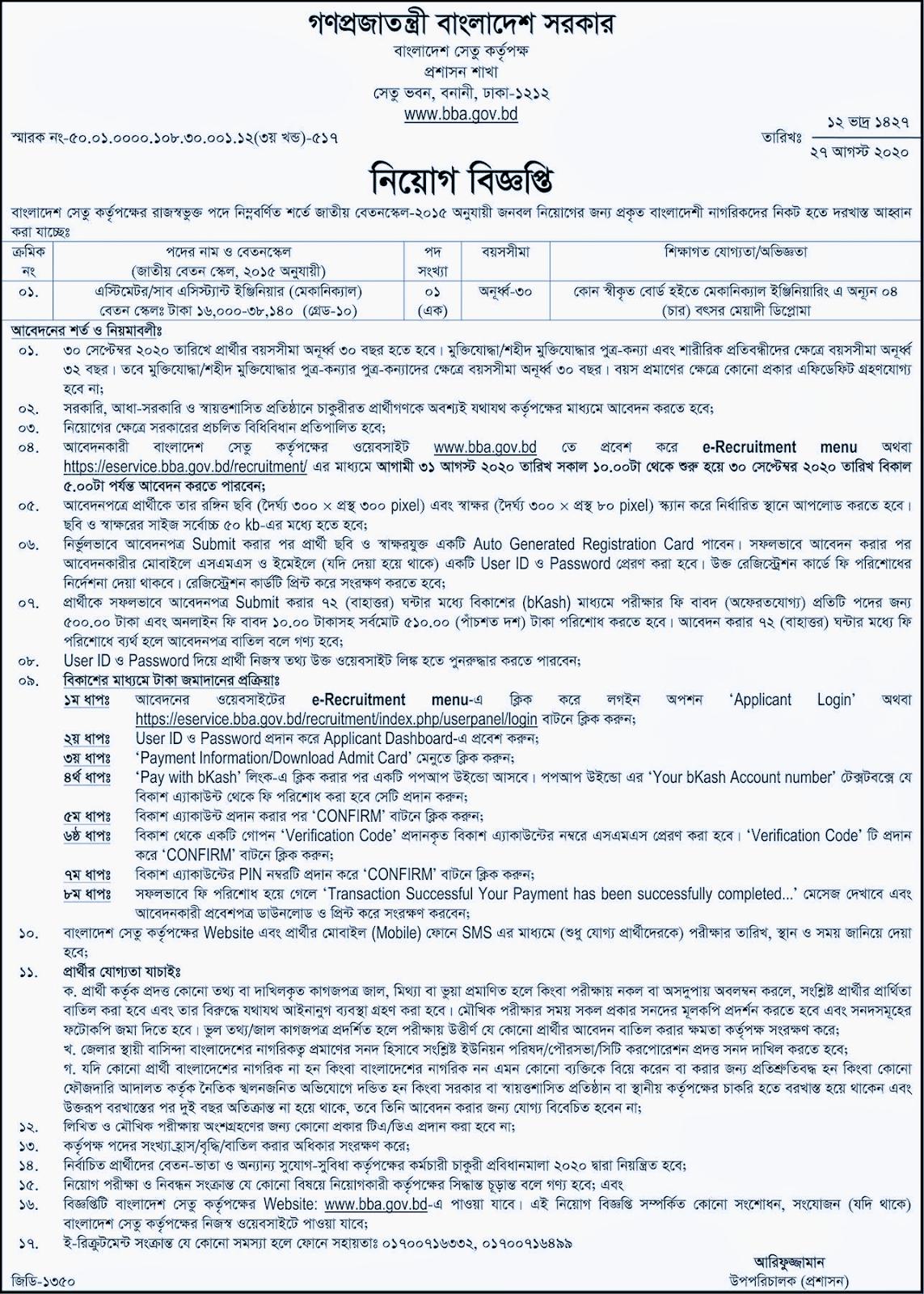 বাংলাদেশ সেতু কর্তৃপক্ষ