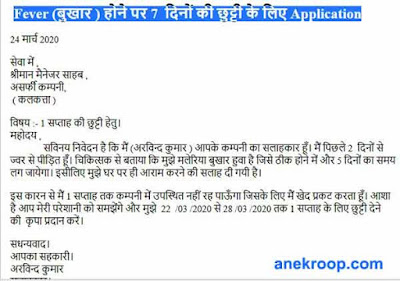 fever hone par 1 week ki chutti ke liye application