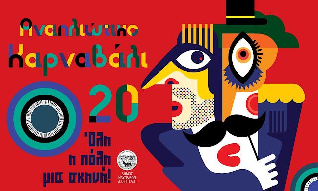 Κορυφώνονται οι εκδηλώσεις του Αναπλιώτικου Καρναβαλιού 2020 (πρόγραμμα)