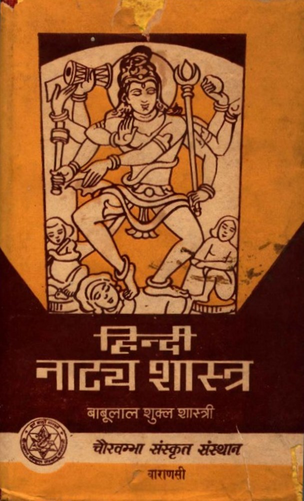 hindi-natyashastra-babulal-shukl-shastri-हिंदी-नाट्यशास्त्र-बाबूलाल-शुक्ल-शास्त्री