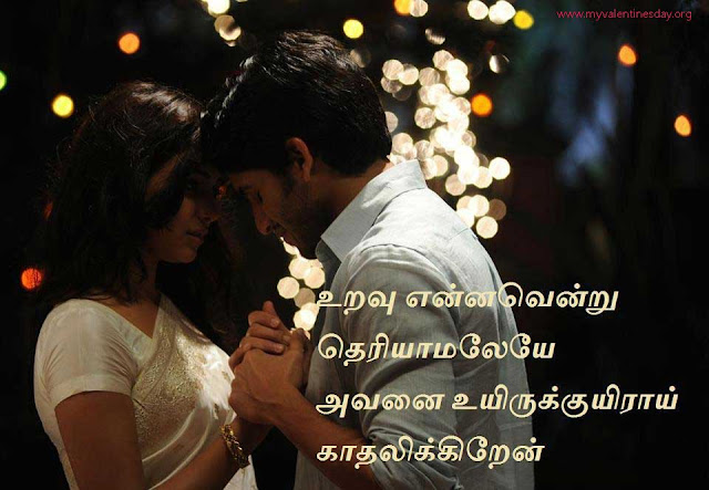 Lovers Day Kavithai Images