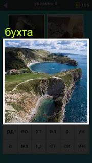 изображение прекрасной бухты с обрывами на берегу 667 слов 8 уровень
