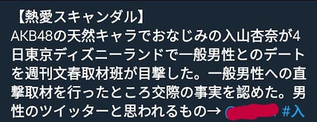 shukan bunshun anna iriyama
