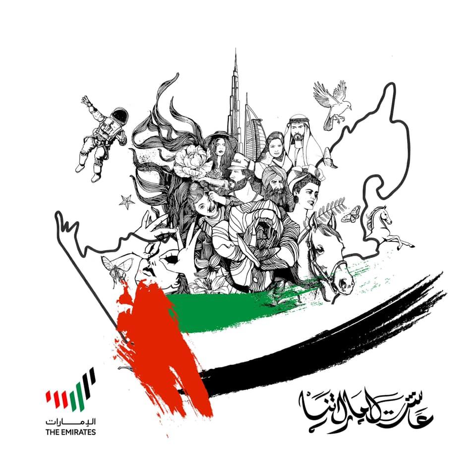 United arab emirates  - doodle art