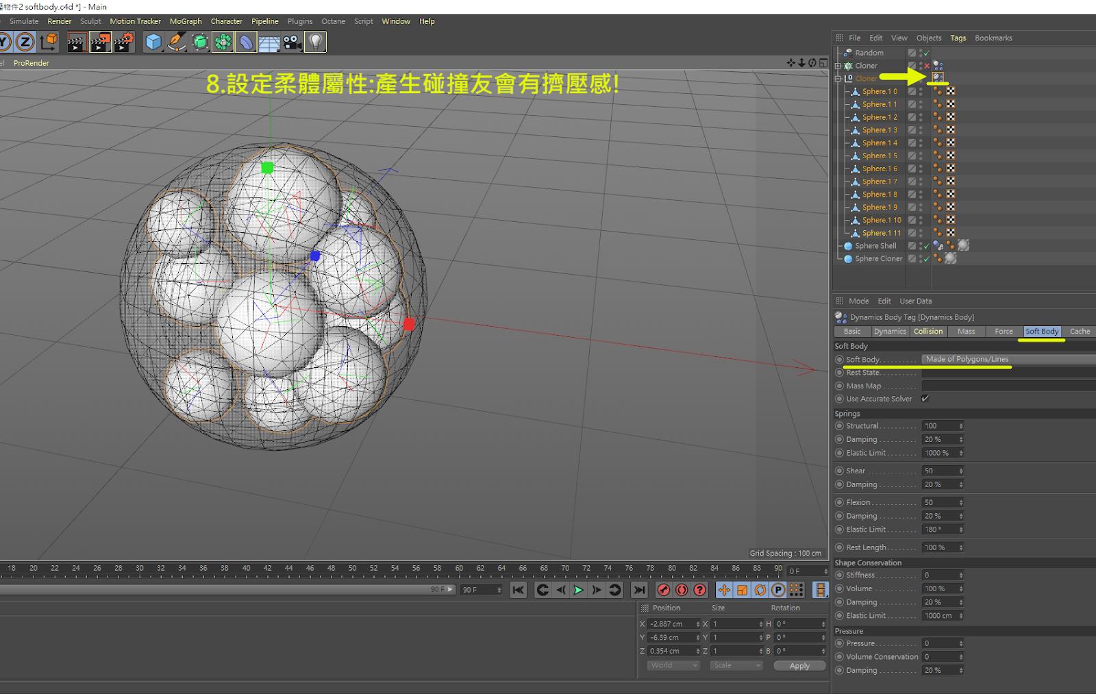 圓球內幾何擠壓物件 22