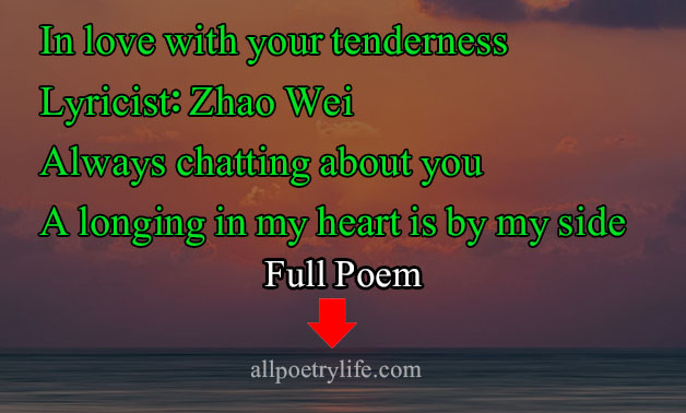 Best English Poem  - In love with your tenderness