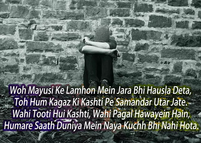 sad love shayari in hindi for boyfriend image