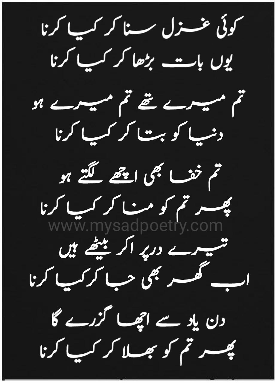 Urdu Ghazals With Images | Best Urdu Ghazals And SMS