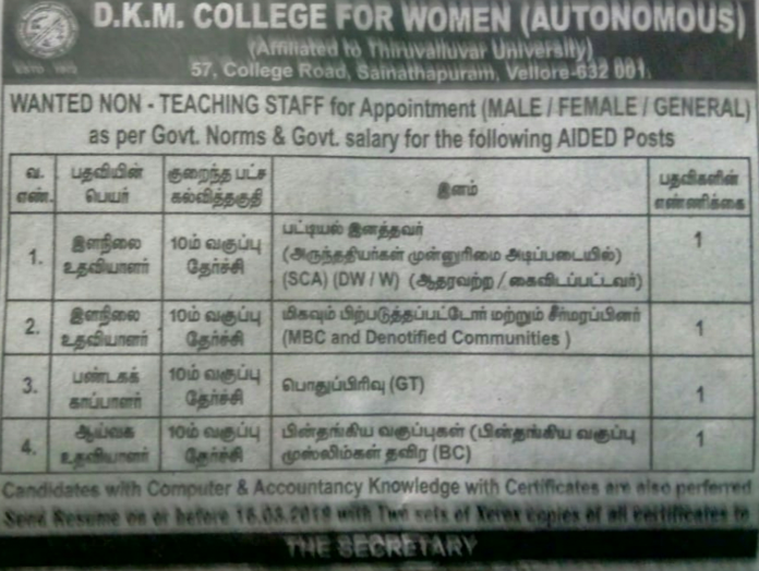 TN Govt Aided D.K.M College for Women Recruitment 2019 Junior Assistant, Storekeeper, Laboratory Assistant