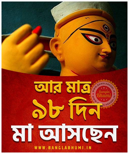 Maa Asche 98 Days Left, Maa Asche Bengali Wallpaper