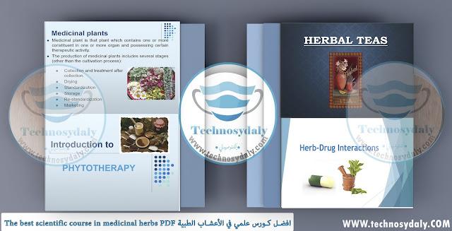افضل كورس علمي في الأعشاب الطبية The best scientific course in medicinal herbs PDF