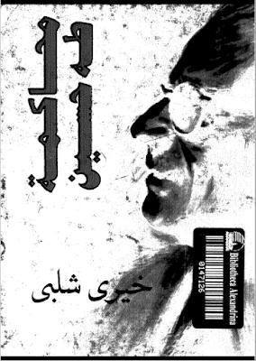 كتاب محاكمة طه حسين