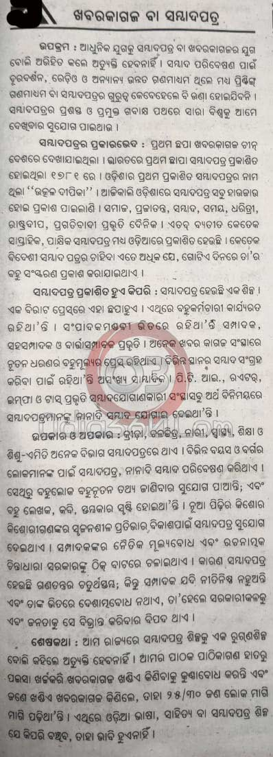 Sambad Patra Essay Rachana In Odia Language Download