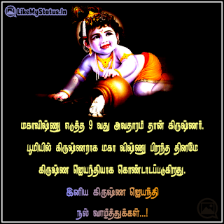 Tamil krishna jayanthi wishes